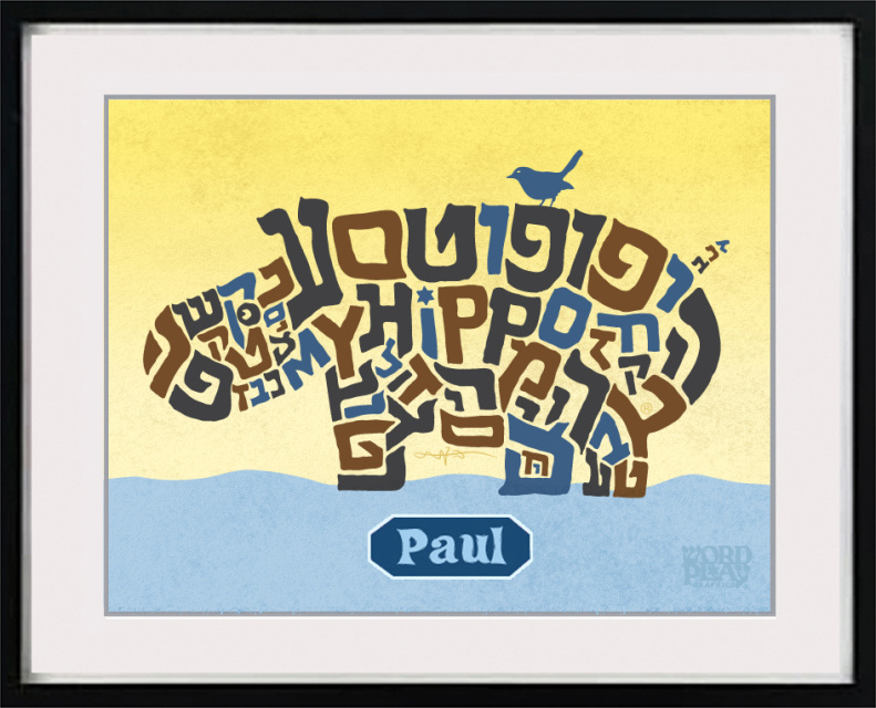 Jewish Kids Personalized Framed Wall Art